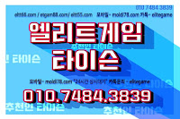 엘리트게임,ETGAM88.COM,임팩트게임, 바둑이게임,추쳔-타이슨 01074843839,ELTT66.com, 엘리트바둑이,MOLDI78.COM ELTT55.COM ,몰디브게임,현금모바일 엘리트게임타이슨, 임팩트게임 체리바둑이,체리게임,엘리트맞고,원탁게임,MOLDI78.COM,해적게임,바닐라게임,임팩트알파게임,엘리트게임포커,몰디브게임,임팩트바둑이,알파바둑이,임팩트알파게임